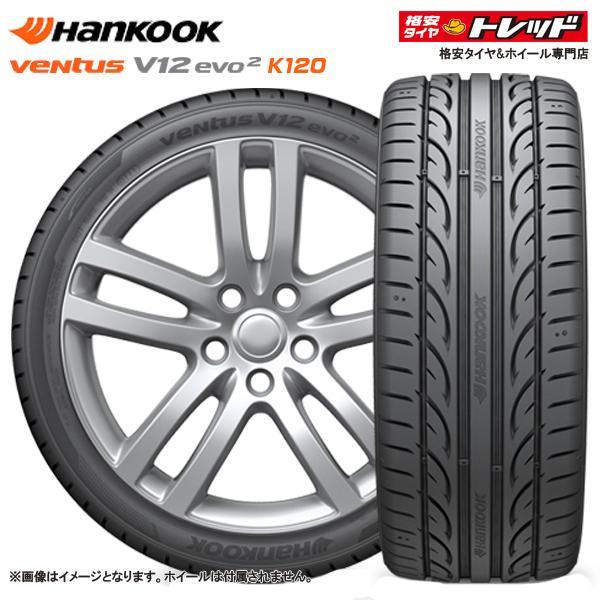 ハンコック Ventus V12 evo2 K120 225/35R20 90Y XL 新品 単品 1本価格 サマータイヤ 夏 【お取り寄せ品】
